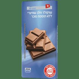 """שוקולד חלב ללת""""ס שופרסל"""