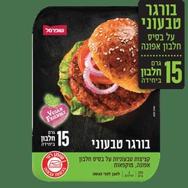 המבורגר טבעוני ח. אפונה