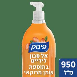 אל סבון ידיים שמן מרוקאי