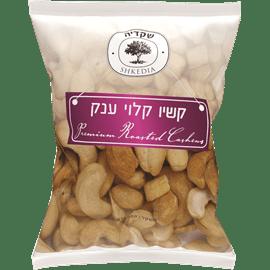 אגוז קשיו קלוי