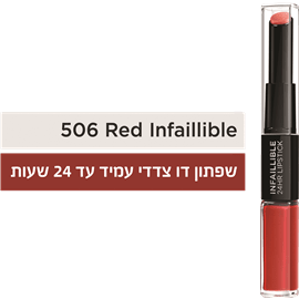שפתון עמיד אינפיילבל 506