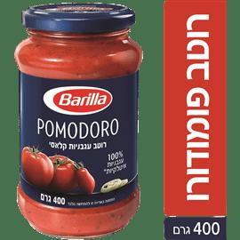 רוטב עגבניות ברילה
