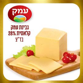 גבינת עמק 28%