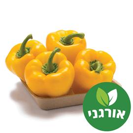 פלפל צהוב אורגני ארוז