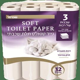נייר טואלט תלת שכבתי