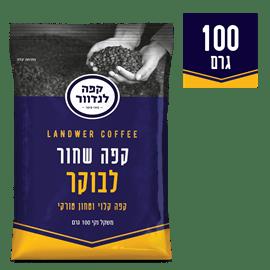 קפה שחור טחון טרי לבוקר
