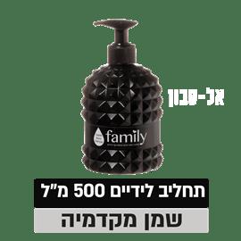 סבון ידיים פמלי מקדמיה