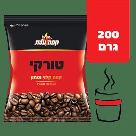 קפה טורקי קלוי בצלופן