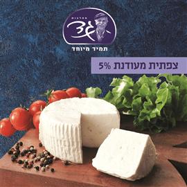 גבינה צפתית במים 5% שומן