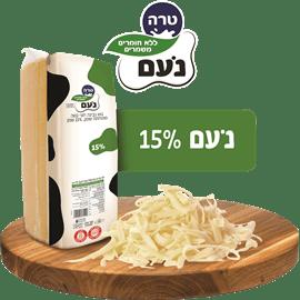 נעם גבינה צהובה 15% חריץ
