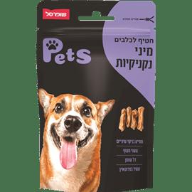 חטיף לכלב מיני נקניקיות