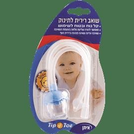 שואב נזלת לתינוק