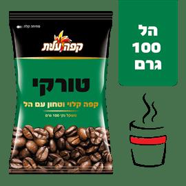 קפה טורקי קלוי וטחון+הל