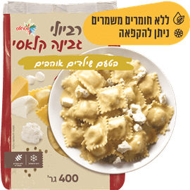 רביולי גבינה קידס