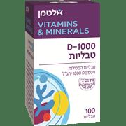 ויטמין D1000 טבליות