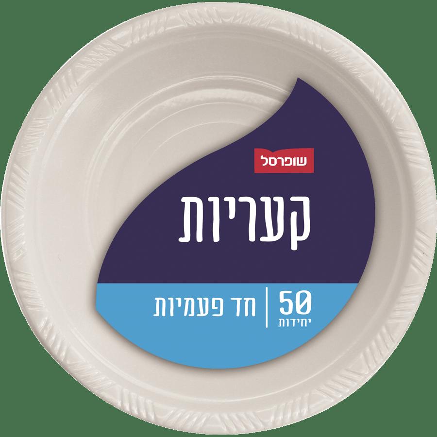 קערית מרק  BASIC