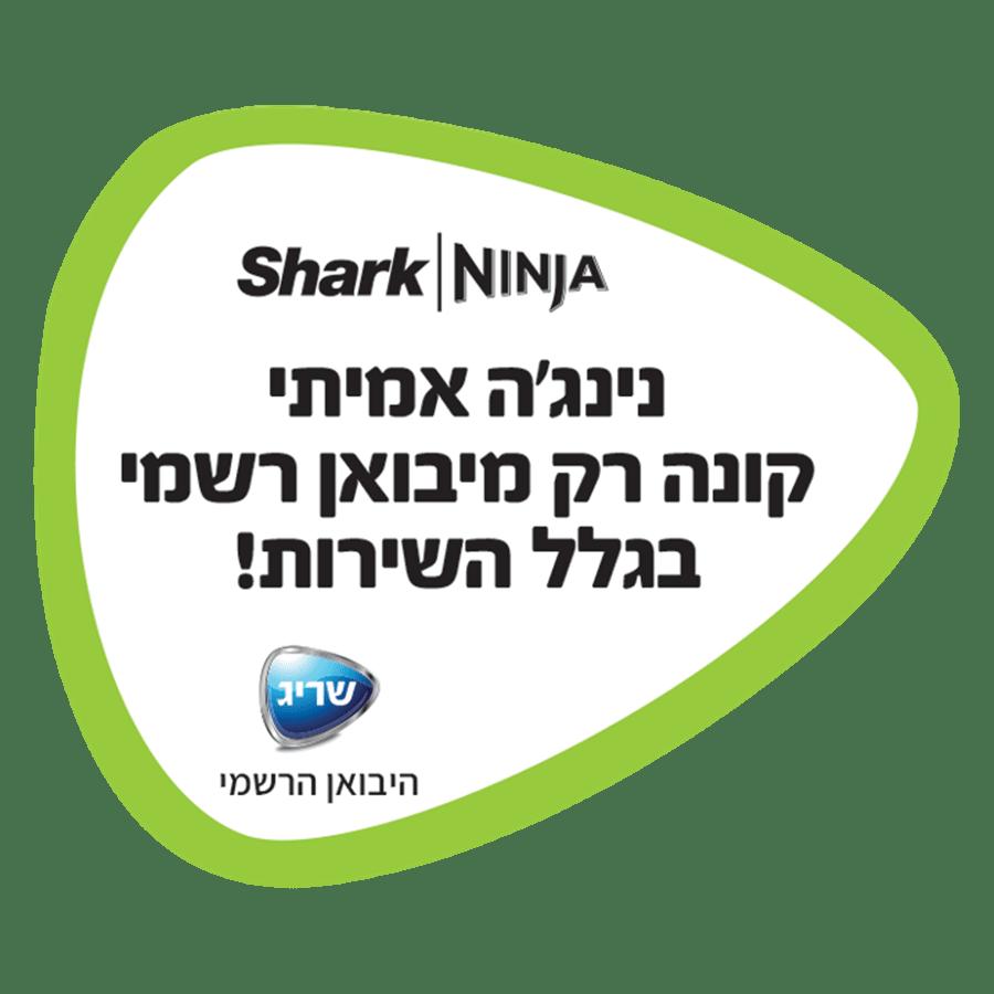 שייקר נוטרי נינג'ה