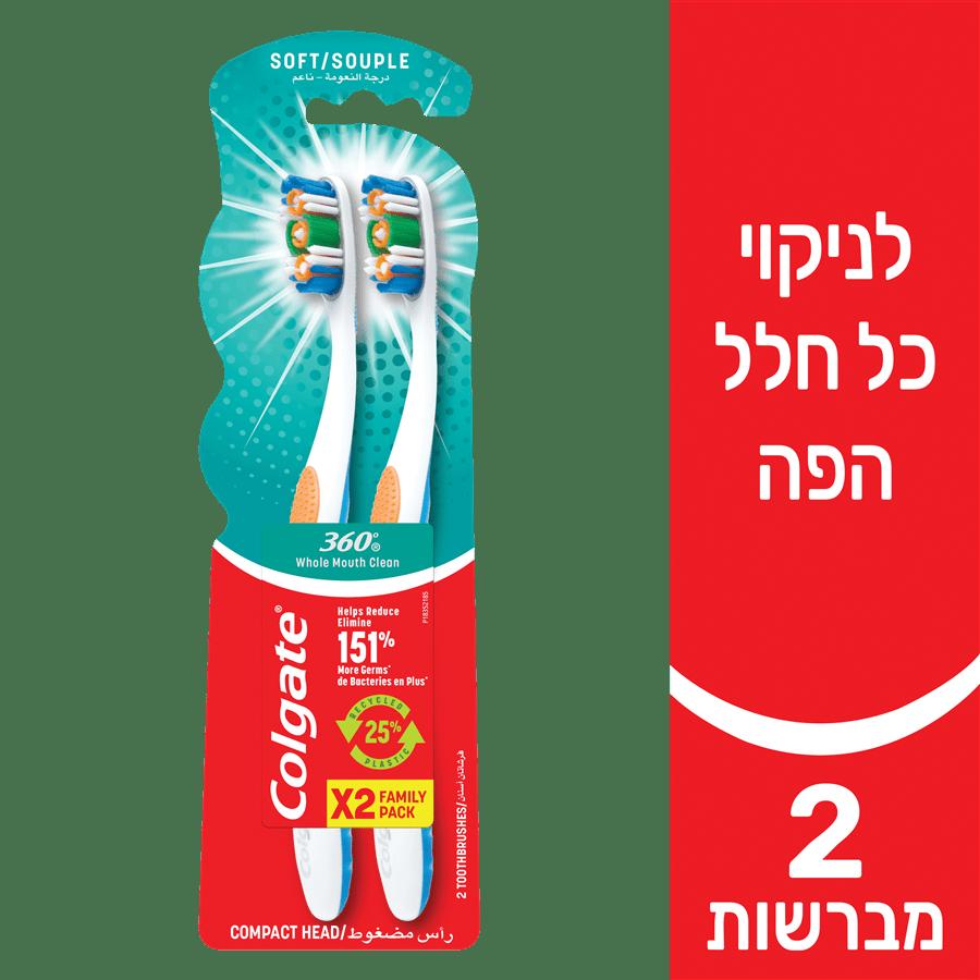 מברשת שיניים 360 סיבי S
