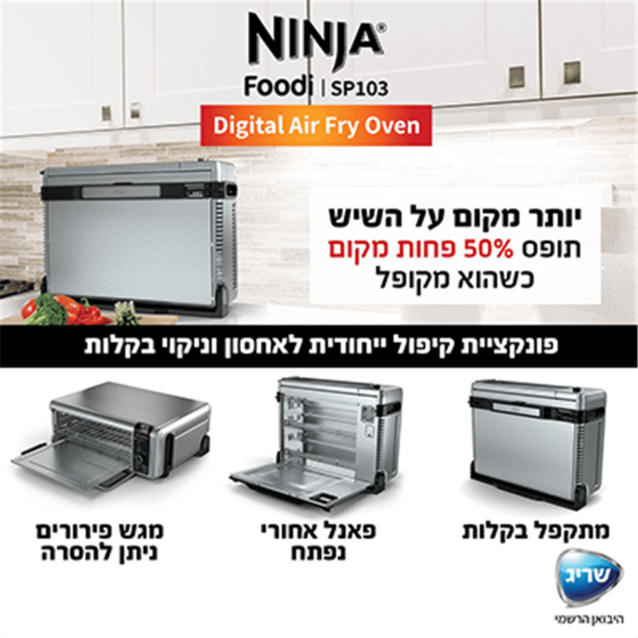 נינג'ה תנור אובן דיגיטלי
