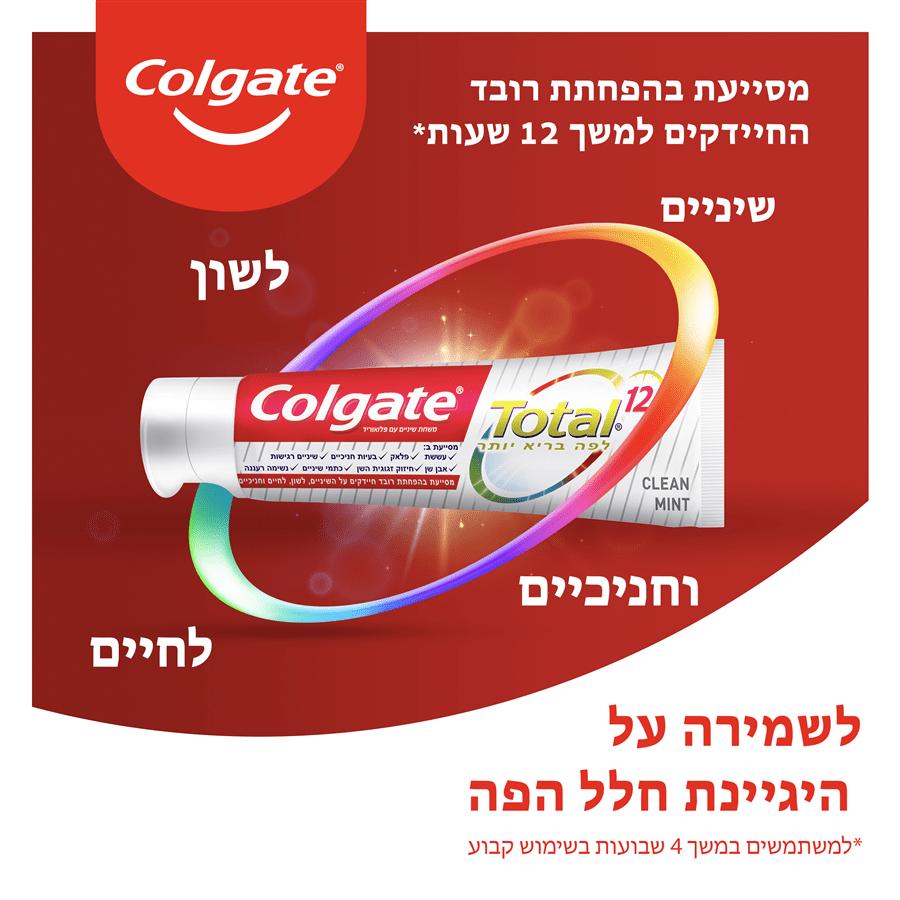 משחת שיניים טוטאל קלין מ