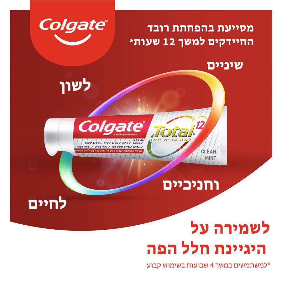משחת שיניים טוטאל הלבנה
