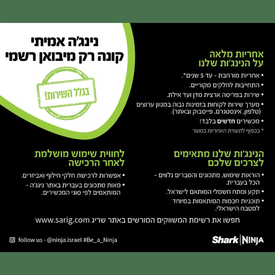 נוטרי נינג'ה - שייקר חכם