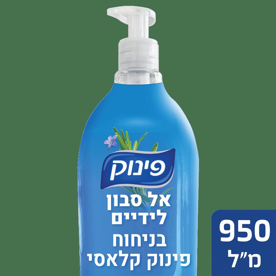 אל סבון ידיים קלאסי