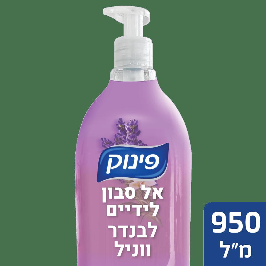 אל סבון ידיים לבנדר
