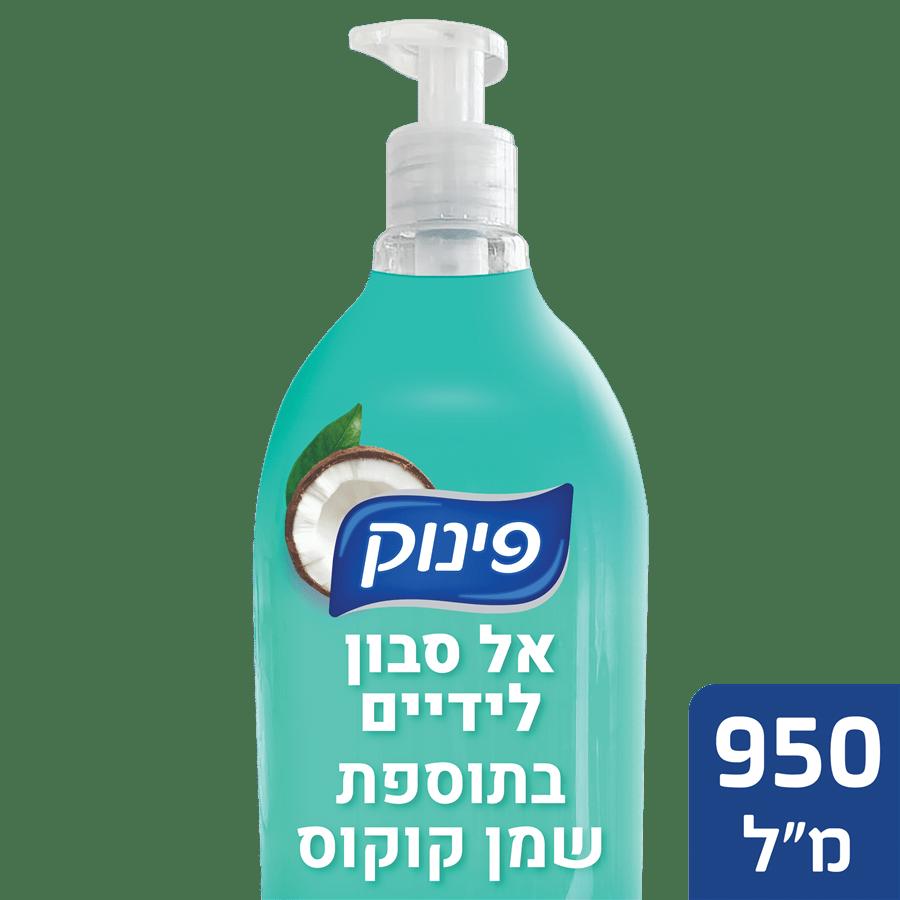 אל סבון ידיים שמן קוקוס