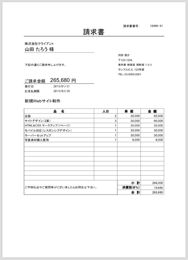 納品型プロジェクトの請求書サンプル