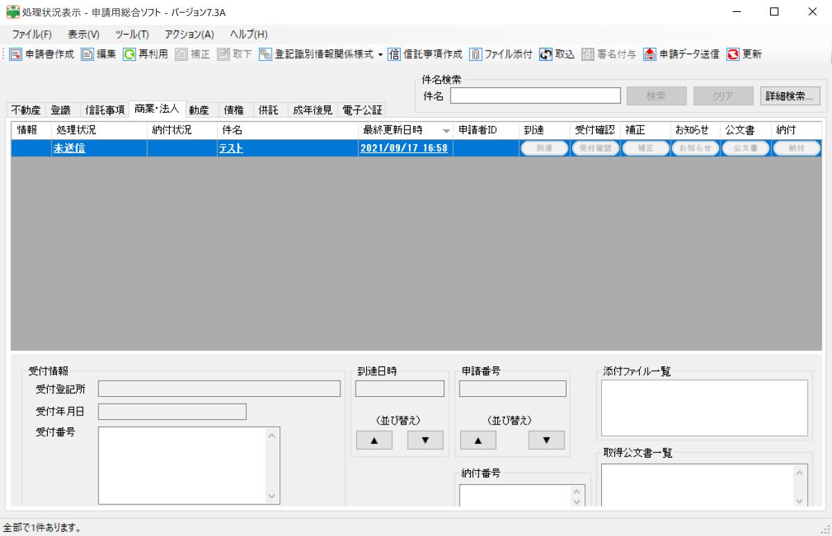登記ネット 申請用総合ソフト