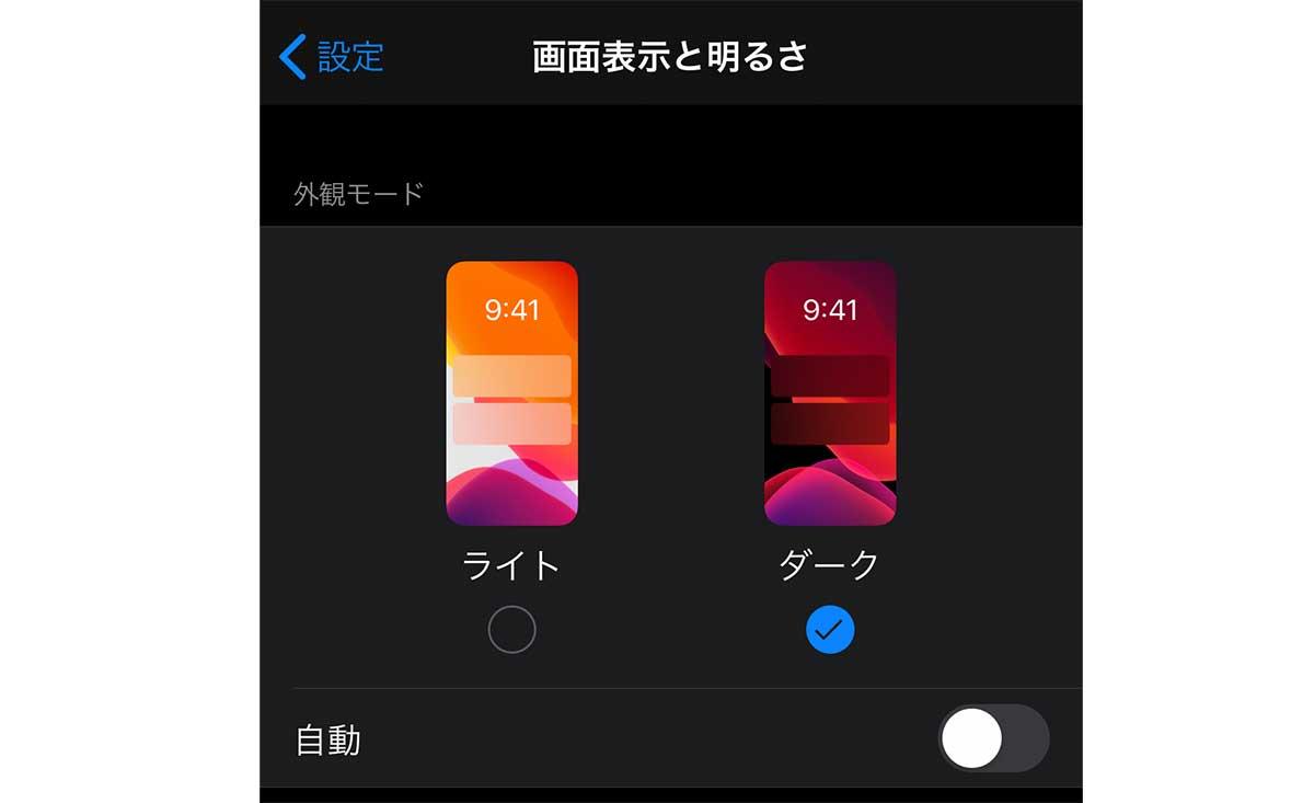 Iphone Androidスマホの節電をしてバッテリー消費を抑える方法 災害 地震 台風に 通勤時にも使える Blackhouse