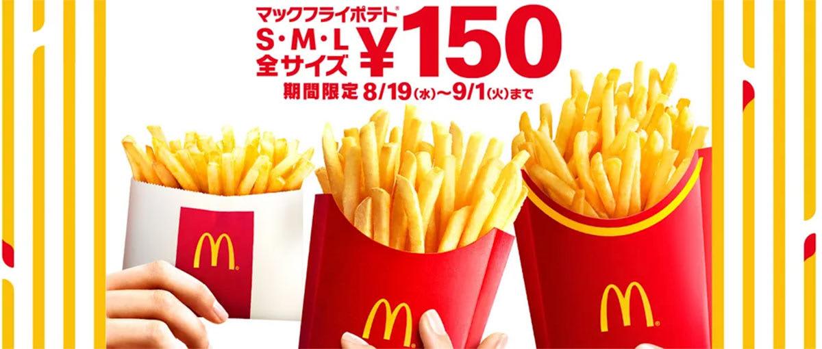 マック ポテト l 値段 【炎上】マクドナルド「マックフライポテトが全サイズ150円!」→
