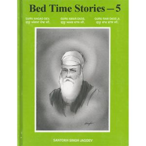 Bedtime Stories 5- Guru Amar Dev Ji