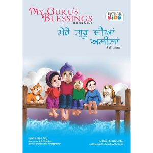 My Guru's Blessings - Book 9