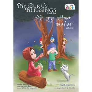 My Guru's Blessings - Book 6