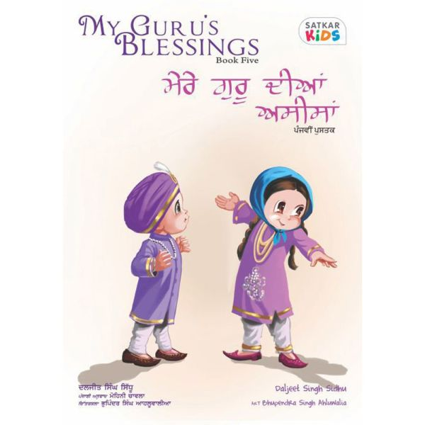 My Guru's Blessings – Book 5 1