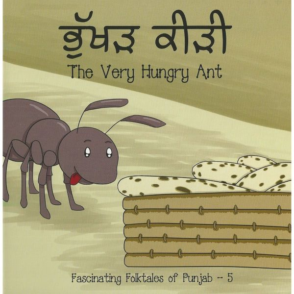 The Very Hungry Ant 1