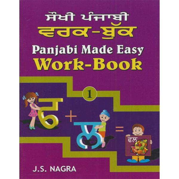 Panjabi Made Easy Workbook (Book 1) 1