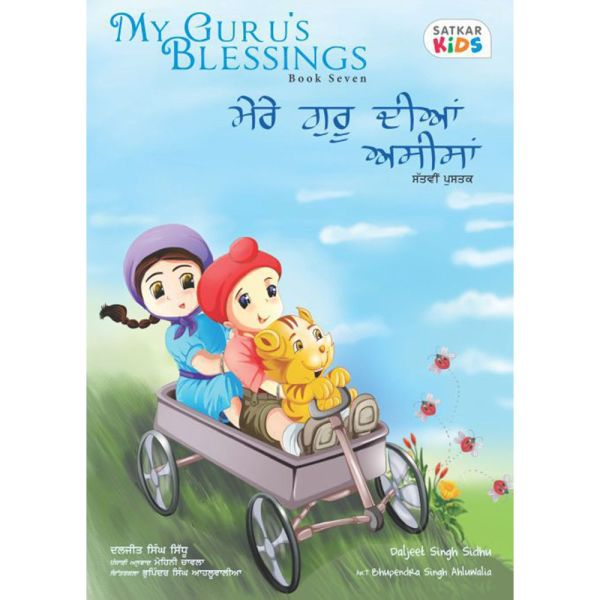 My Guru's Blessings – Book 7 1