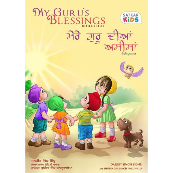 My Guru's Blessings – Book 4 1