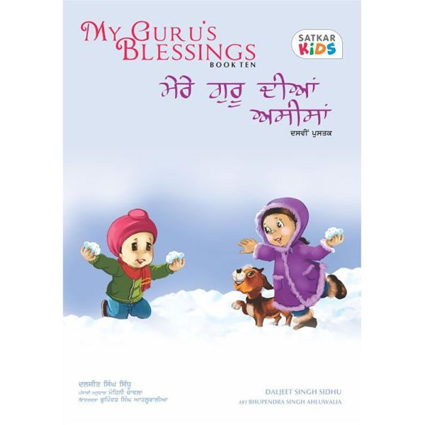 My Guru's Blessings – Book 10 1