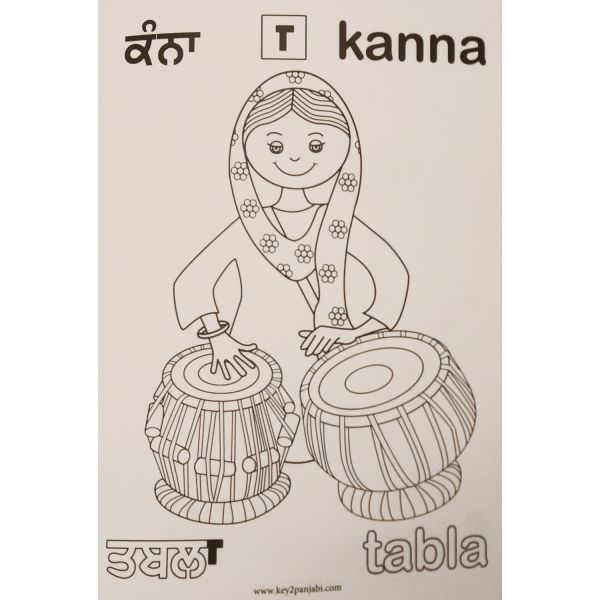 My Gurmukhi Colouring Book 2