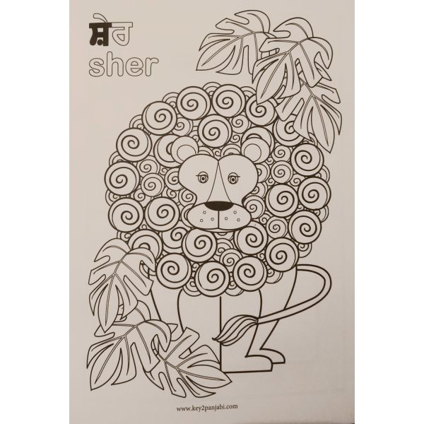 My Gurmukhi Colouring Book 3