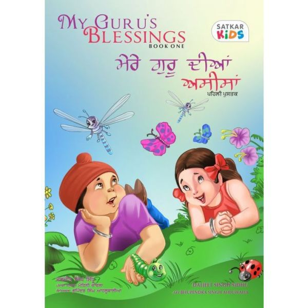 My Guru's Blessings – Book 1 1