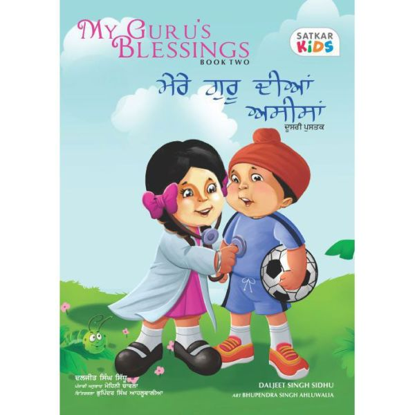 My Guru's Blessings – Book 2 1