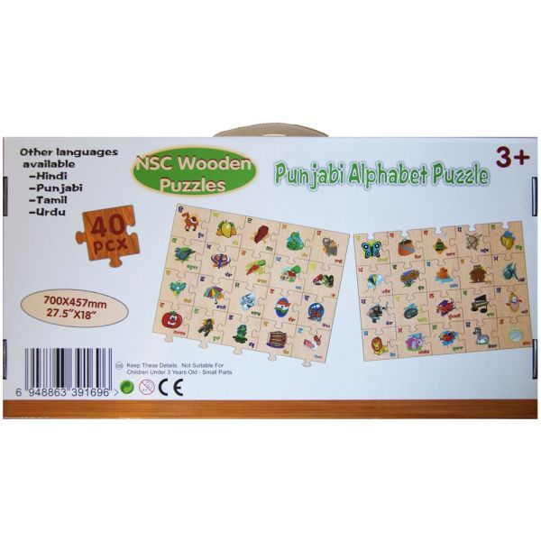 Jigsaw Puzzle – Wooden Punjabi Alphabet 2