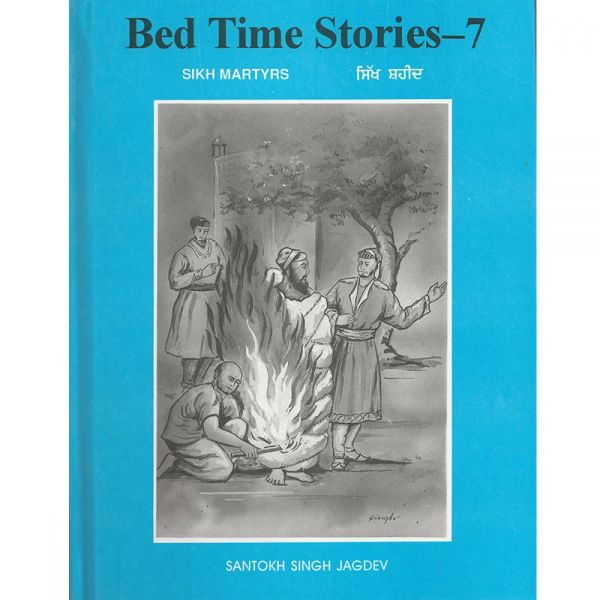 Bed Time Stories – 7 – Sikh Martyrs 1