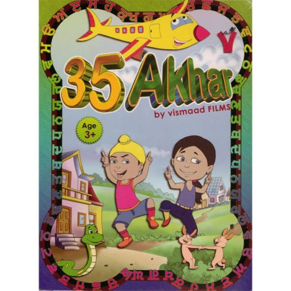 35 Akhar Animated Film 1
