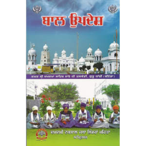 Baal Updesh (Learn Gurmukhi)